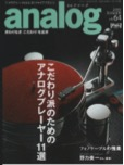 analog 2019 SUMMER-JPs