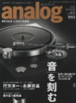 analog 2019 AUTUMN vol.65-JP (NCF Booster-Signal-L)-JPs