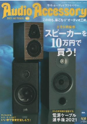 Audio Accessory 2021 AUTUMN 182-JP ( NCF Clear Line)s