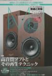 MJ No.1182 AUGUST-2021-JP(Flux-50 NCF(G))s