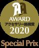 AAEX2020_SpecialPrix_Logo