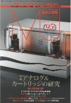 MJ No.1159 SEPTEMBER-2019-JP(FI-46M NCF(G)、FI-48M NCF(Ag),FI-48 NCF(R)s