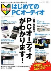 はじめてのPCオーディオ - JP (GT40 USB DAC)