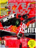 デジモノステーション2014 vol.148 -JP (EH008)