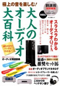 大人のオーディオ大百科 -JP (H118,X1)