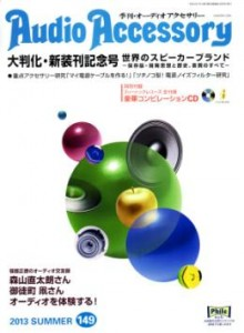 Audio Accessory 2013 SUMMER