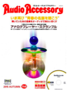 Audio Accessory 2015 AUTUMN 158 -JP (f-TP615)s