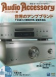 Audio Accessory 2019 AUTUMN 174 -JP (FI-8N NCF(R),FI-8.1N NCF(R),FI-8.1N-s