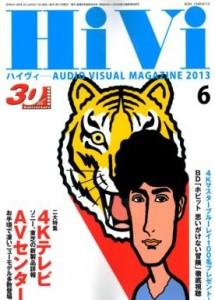 HiVi 2013,June
