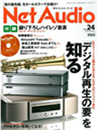 Net Audio vol.24 2016 Winter-JP (Formula 2)S