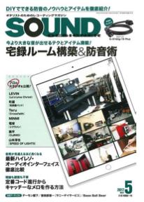 SOUND DESIGNER 2017Mays