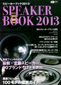 SPEAKER BOOK 2013 -JP (FT-818)