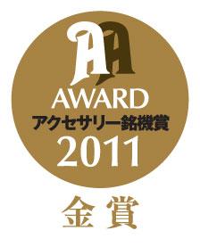 アクセサリー銘機賞2011金賞