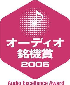 オーディオ銘機賞2006