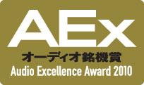 オーディオ銘機賞2010