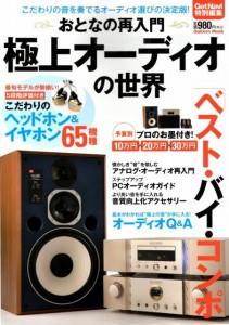 極上オーディオの世界 - JP (iHP35 series)