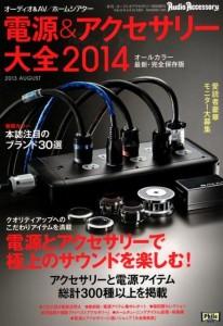 電源&アクセサリー大全 2014 (ALPHA PS-950-18) -JP