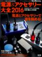 電源&アクセサリー大全 2016 (FI-12L)-JPs