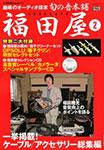 FUKUDAYA-2013--JP-(AC-1001R)