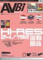 GT2-USB-Cable(AVBi)s