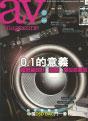 HDMI-H1-4(AV-Magazine)s