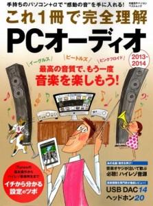 これ1冊で完全理解 PCオーディオ 2013 -JP (H118)