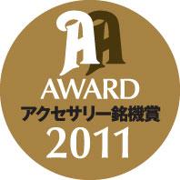 アクセサリー銘機賞2011