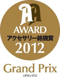 アクセサリー銘機賞2012グランプリ