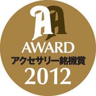 アクセサリー銘機賞2012