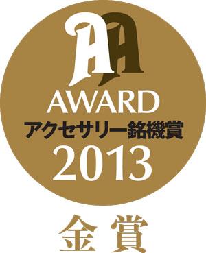 アクセサリー銘機賞2013金賞
