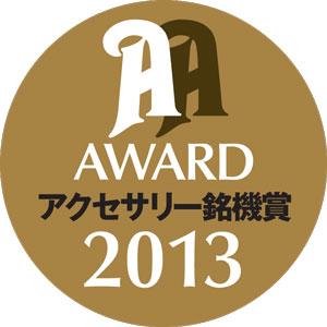 アクセサリー銘機賞2013