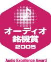 オーディオ銘機賞2005
