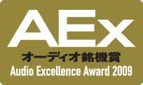 オーディオ銘機賞2009