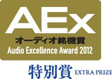 オーディオ銘機賞2012特別賞