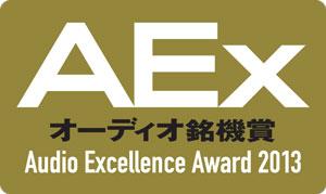 オーディオ銘機賞2013
