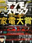 デジモノステーション2014 vol.149 s