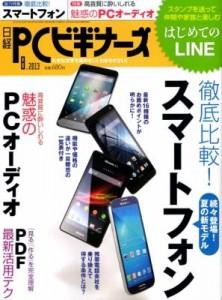 日経PCビギナーズ 8月号 2013年 (X1) -JP