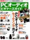 PCオーディオビギナーズガイド-JP-X1