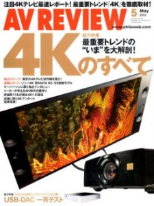 AV REVIEW 2013,May -JP (X1)