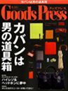 Goods Press 2014 April -JP (X1)