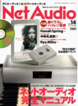Net Audio vol.14 2014 SUMMER-JP (GT2 Pro)s