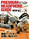 PREMIUM-HEADPHONE-GUIDE-2013-vol