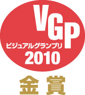VGP2010金賞