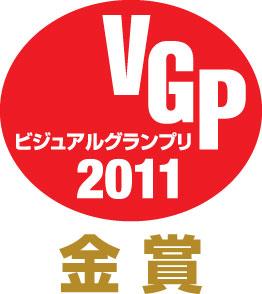 VGP2011金賞