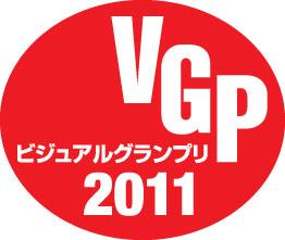 VGP2011