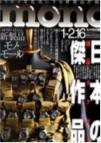 mono magazine No.728-J P