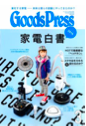 Goods Press 2015 March-JP (iHP35M-1.3M)s