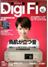 Digi Fi -November 2014  No.16 (Formula2 USB Cable)s
