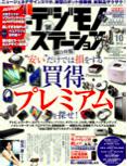 デジモノステーション2014 vol.151 -JP (A1)S
