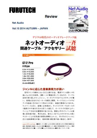 Net Audio vol.15 2014 AUTUMN-JP (GT2 Pro)